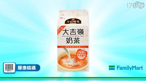全家/午后時光王室大吉嶺奶茶/單件特價8折/午后時光/大吉嶺奶茶
