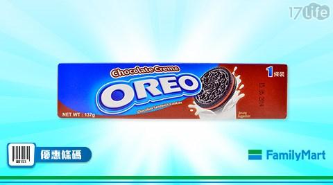全家/奧利奧巧克力夾心三明治餅乾/單件特價8折/奧利奧/巧克力/夾心三明治餅乾