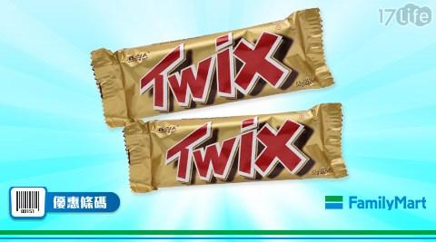全家/Twix特趣奶酥巧克力/買一送一/Twix