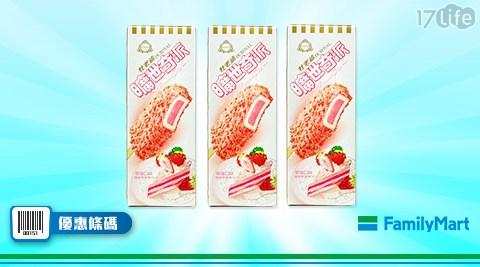 全家/杜老爺/矌世奇派草莓口味/矌世奇派/草莓/雪糕/冰棒/巧克力/杜老爺矌世奇派