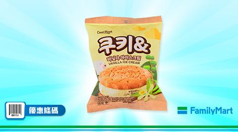全家/手工餅乾冰淇淋-香草/CoolRush/香草/冰淇淋/單件特價