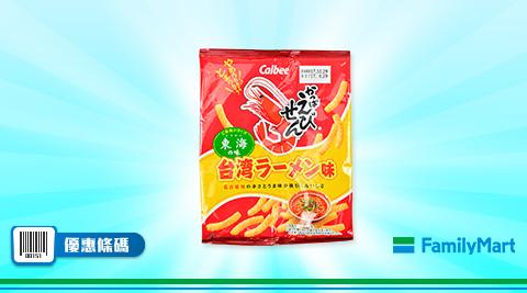 全家/卡樂比鮮蝦條-台灣拉麵/單件特價8折/卡樂比鮮蝦條/台灣拉麵