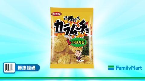 全家/平切洋芋片卡辣海苔口味/平切洋芋片卡/辣海苔口味/單件特價8折