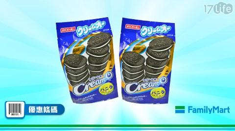 全家/買一送一/Cream-O巧克力三明治餅乾/Cream-O/巧克力/三明治餅乾