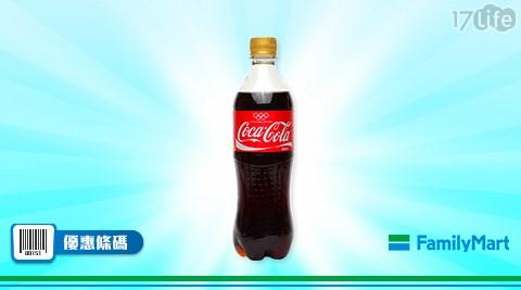 全家/可口可樂PET/單件特價8折/可口可樂