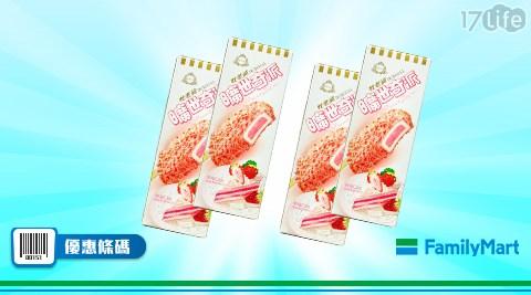 全家/杜老爺矌世奇派草莓口味/杜老爺/矌世奇派/草莓/買二送二