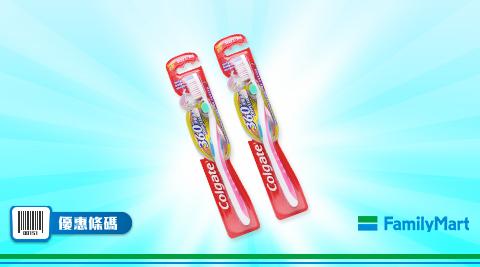 全家/高露潔360度牙刷/高露潔/360度牙刷/買一送一