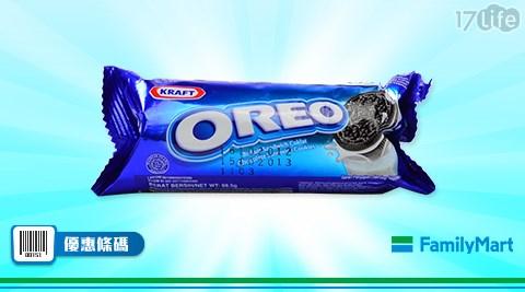 全家/奧利奧餅乾小條裝原味/單件特價8折/奧利奧/原味