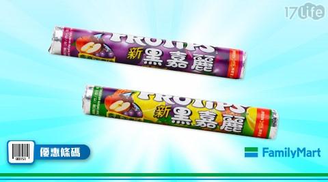 全家/雀巢/黑嘉麗/黑莓子/綜合水果/糖果/零食/任選買一送一