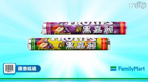 全家/雀巢黑嘉麗黑莓軟糖/綜合水果軟糖/雀巢/買一送一