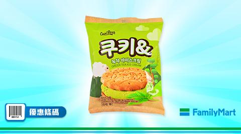 全家/手工餅乾冰淇淋-綠茶/CoolRush/綠茶/冰淇淋/單件特價