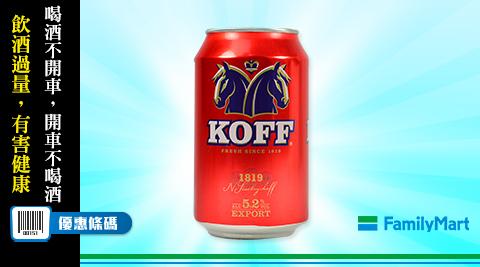 全家/單件79折/北歐雙馬啤酒/北歐雙馬/啤酒