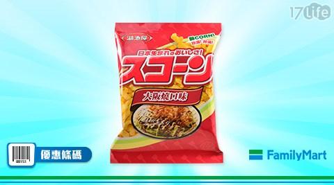 全家/卡辣姆久酥卡玉米脆棒大阪燒口味/卡辣姆久/玉米脆棒/大阪燒/單件特價8折