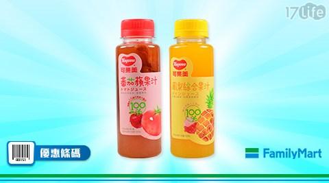 全家/買一送一/可果美鳳梨綜合果汁/可果美番茄蘋果汁/可果美/綜合果汁