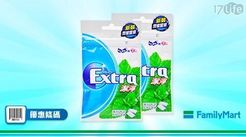 全家/任選加10元多一件/Extra潔淨袋裝無糖口香糖/無糖口香糖/Extra/口香糖