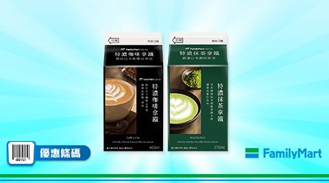 全家/特濃抹茶拿鐵/特濃咖啡拿鐵/兩件特價/FMC