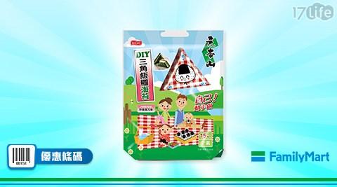全家/元本山DIY三角飯糰海苔/元本山/DIY三角飯糰海苔/單件特價8折