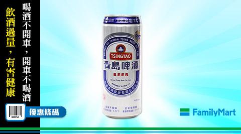 全家/青島/啤酒/單件特價85折/青島啤酒