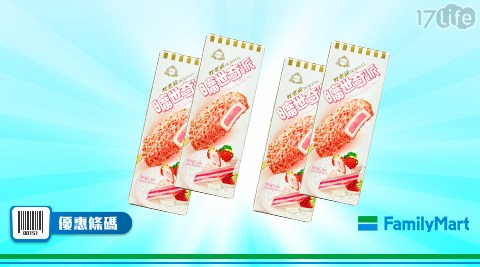 全家/杜老爺矌世奇派草莓口味/杜老爺/矌世奇派/草莓/四件特價