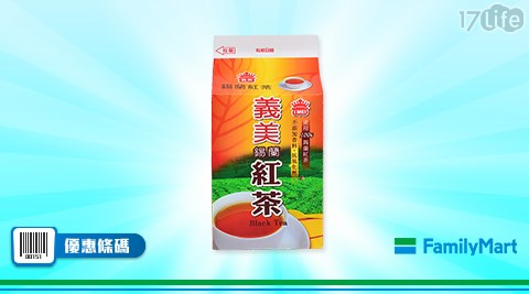 全家/義美錫蘭紅茶/單件特價8折/義美/錫蘭紅茶