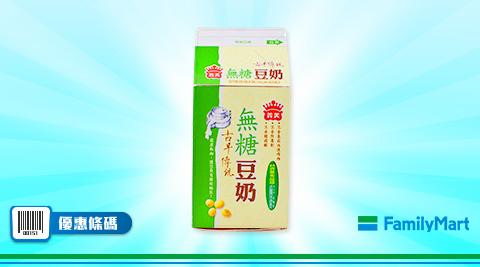 全家/義美古早傳統無糖豆奶/單件特價8折/義美/無糖豆奶