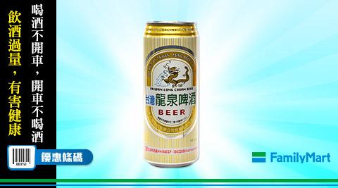 全家/單件特價85折/台灣龍泉啤酒485ML/龍泉/啤酒