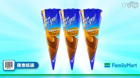 全家/杜老爺特級冰淇淋甜筒/買二送一/杜老爺/冰淇淋/甜筒/巧克力/花生