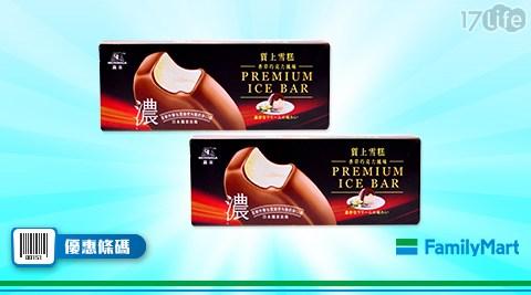 全家/森永質上雪糕—香草巧克力風味/森永/日本/香草/雪糕/冰棒/巧克力