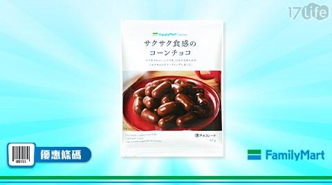 全家/FMC巧克力脆果/單件特價8折/FMC/巧克力