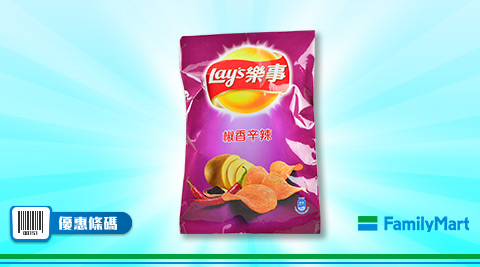 全家/樂事椒香辛辣味洋芋片/單件特價/樂事/椒香辛辣味洋芋片