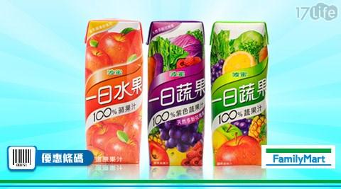 全家/波蜜一日水果100%蘋果汁/一日蔬果100%紫色蔬果汁/一日蔬果100%蔬果汁