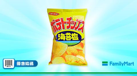 全家/湖池屋洋芋片海苔鹽口味/湖池屋/洋芋片/海苔鹽口味/單件特價8折