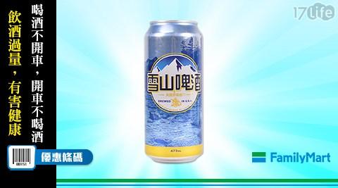 全家/單件85折/雪山啤酒/啤酒