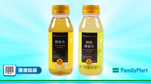 全家/FMC/蜂蜜水/檸檬蜂蜜水/單件特價/FMC蜂蜜水/FMC檸檬蜂蜜水