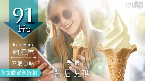 Fami 霜淇淋/全家/霜淇淋/香草口味/全家霜淇淋/Fami