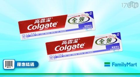 全家/高露潔全效美白牙膏/買一送一/高露潔/全效美白牙膏/牙膏/美白牙膏