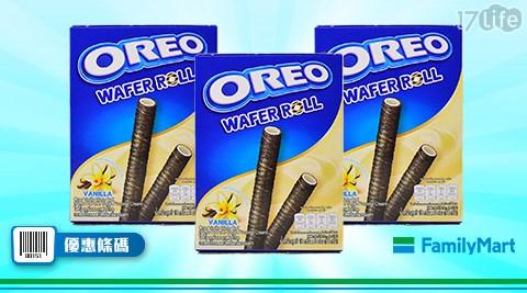 全家/OREO奧利奧捲心酥/香草口味/買二送一/OREO/捲心酥/巧克力