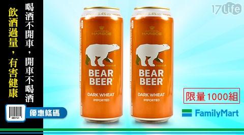 加11元多1件-德國熊琥珀小麥啤酒2罐(500ml)90元