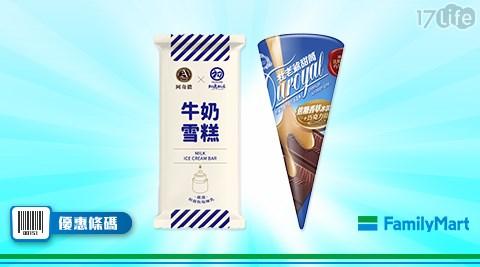 全家/杜老爺特級冰淇淋甜筒/任選/杜老爺/阿奇儂/初鹿牧場牛奶雪糕/冰淇淋/甜筒/初鹿牧場/雪糕