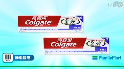 全家/高露潔全效美白牙膏/買一送一/高露潔/全效美白牙膏