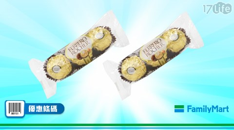 全家/金莎巧克力/金莎/巧克力/兩件特價