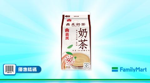 全家/義美奶茶/單件特價8折/義美/奶茶