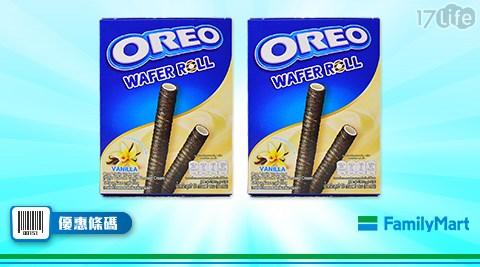 全家/OREO/巧克力捲心酥/香草/捲心酥/零食/奧利奧/買一送一