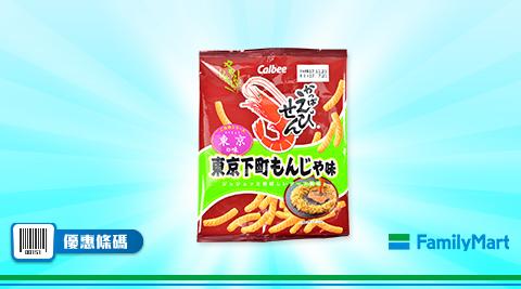 全家/卡樂比鮮蝦條-文字燒口味/單件特價8折/卡樂比鮮蝦條/文字燒口味