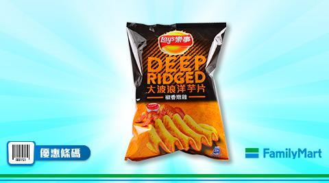 全家/單件特價/樂事/大波浪椒香嫩雞洋芋片/洋芋片/椒香嫩雞洋芋片
