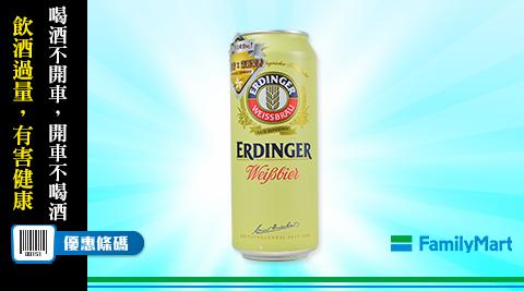 全家/單件79折/德國艾丁格小麥白啤酒/白啤酒/啤酒/德國艾丁格/ERDINGER/小麥白啤酒