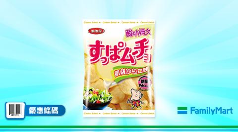 全家/單件特價8折/平切洋芋片凱薩沙拉口味/洋芋片