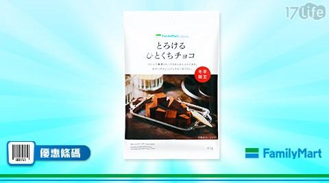 全家/FMC冬戀巧克力/單件特價8折/FMC/冬戀巧克力