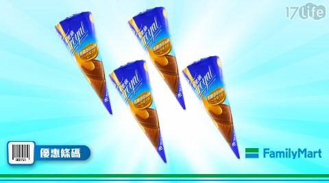 全家/杜老爺/冰淇淋甜筒/甜筒/冰淇淋/四件特價