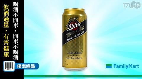 全家/單件79折/美國米樂醇生啤酒/啤酒/Miller